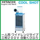 日立 スポットエアコン COOL SHOTスリム床置型 産業用(ワイドレンジタイプ)SR-P20YLTE6(三相200V 1人用 自動くびふり装置×1付)