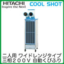 日立 スポットエアコン COOL SHOTスリム床置型 産業用(ワイドレンジタイプ)SR-P40YLTE7(三相200V 2人用 自動くびふり装置×2付)