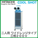 日立 スポットエアコン COOL SHOTスリム床置型 産業用(ワイドレンジタイプ)SR-P40YLTE7(三相200V 2人用 1口ダクト×2付)