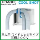 日立 スポットエアコン COOL SHOT天吊・床置兼用型 産業用(ワイドレンジタイプ)SR-P60FLTE(三相200V 3人用 天吊用部材セット)