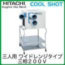日立 スポットエアコン COOL SHOT天吊・床置兼用型 産業用(ワイドレンジタイプ)SR-P60FLTE(三相200V 3人用 床置用部材セット)