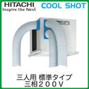 日立 スポットエアコン COOL SHOT天吊・床置兼用型 対人用(標準タイプ)SR-P60FLTE(三相200V 3人用 天吊用部材セット)