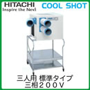 日立 スポットエアコン COOL SHOT天吊・床置兼用型 対人用(標準タイプ)SR-P60FTE(三相200V 3人用 床置用部材セット)