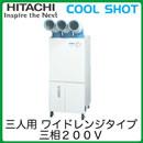 日立 スポットエアコン COOL SHOTスリム床置型 産業用(ワイドレンジタイプ)SR-P60YLTE1(三相200V 3人用 1口ダクト×3セット)