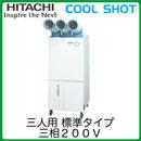 日立 スポットエアコン COOL SHOTスリム床置型 対人用(標準タイプ)SR-P60YTE1(三相200V 3人用 1口ダクト×3セット)