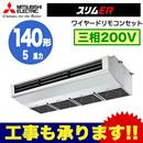 【今なら2000円キャッシュバックキャンペーン中!】三菱電機 業務用エアコン 厨房用スリムER シングル140形PCZ-ERMP140HV(5馬力 三相200V ワイヤード)