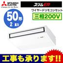 【今なら2000円キャッシュバックキャンペーン中!】三菱電機 業務用エアコン 天井吊形スリムER (ムーブアイ搭載)シングル50形PCZ-ERMP50KV(2馬力 三相200V ワイヤード)