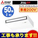 【今なら2000円キャッシュバックキャンペーン中!】三菱電機 業務用エアコン 天井吊形スリムER (ムーブアイ搭載)シングル50形PCZ-ERMP50SKV(2馬力 単相200V ワイヤード)
