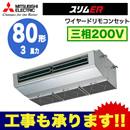 【今なら2000円キャッシュバックキャンペーン中!】三菱電機 業務用エアコン 厨房用スリムER シングル80形PCZ-ERMP80HV(3馬力 三相200V ワイヤード)