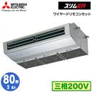 PCZ-ERMP80HY (3馬力 三相200V ワイヤード)三菱電機 業務用エアコン 厨房用 スリムER シングル80形 取付工事費別途