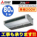 【今なら2000円キャッシュバックキャンペーン中!】三菱電機 業務用エアコン 厨房用スリムER シングル80形PCZ-ERMP80SHV(3馬力 単相200V ワイヤード)