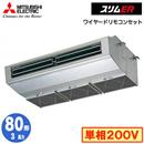 PCZ-ERMP80SHY (3馬力 単相200V ワイヤード)三菱電機 業務用エアコン 厨房用 スリムER シングル80形 取付工事費別途