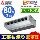 三菱電機 業務用エアコン 厨房用ズバ暖スリム シングル80形PCZ-HRMP80HV(3馬力 三相200V ワイヤード)