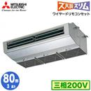 PCZ-HRMP80HY (3馬力 三相200V ワイヤード)三菱電機 業務用エアコン 厨房用 ズバ暖スリム シングル80形 取付工事費別途