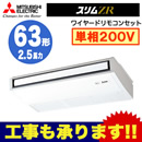【今なら2000円キャッシュバックキャンペーン中!】三菱電機 業務用エアコン 天井吊形スリムZR (ムーブアイ搭載)シングル63形PCZ-ZRMP63SKV(2.5馬力 単相200V ワイヤード)