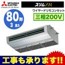【今なら2000円キャッシュバックキャンペーン中!】三菱電機 業務用エアコン 厨房用スリムZR シングル80形PCZ-ZRMP80HV(3馬力 三相200V ワイヤード)