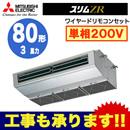 【今なら2000円キャッシュバックキャンペーン中!】三菱電機 業務用エアコン 厨房用スリムZR シングル80形PCZ-ZRMP80SHV(3馬力 単相200V ワイヤード)