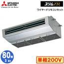 PCZ-ZRMP80SHY (3馬力 単相200V ワイヤード)三菱電機 業務用エアコン 厨房用 スリムZR シングル80形 取付工事費別途