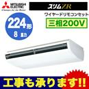 【今なら2000円キャッシュバックキャンペーン中!】三菱電機 業務用エアコン 天井吊形スリムZR 上下風向4段階切り換えタイプ(受注生産品) シングル224形PCZ-ZRP224CV(8馬力 三相200V ワイヤード)