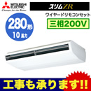【今なら2000円キャッシュバックキャンペーン中!】三菱電機 業務用エアコン 天井吊形スリムZR シングル280形PCZ-ZRP280BV(10馬力 三相200V ワイヤード)
