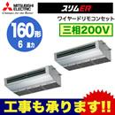 【今なら2000円キャッシュバックキャンペーン中!】三菱電機 業務用エアコン 厨房用スリムER 同時ツイン160形PCZX-ERMP160HV(6馬力 三相200V ワイヤード)