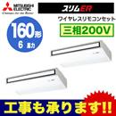 【今なら2000円キャッシュバックキャンペーン中!】三菱電機 業務用エアコン 天井吊形スリムER (ムーブアイ搭載)同時ツイン160形PCZX-ERMP160KLV(6馬力 三相200V ワイヤレス)