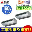 三菱電機 業務用エアコン 厨房用ズバ暖スリム 同時ツイン160形PCZX-HRMP160HV(6馬力 三相200V ワイヤード)