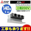 【今なら2000円キャッシュバックキャンペーン中!】三菱電機 業務用エアコン 天井ビルトイン形スリムER シングル140形PDZ-ERMP140GV(5馬力 三相200V ワイヤレス)