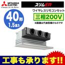 【今なら2000円キャッシュバックキャンペーン中!】三菱電機 業務用エアコン 天井ビルトイン形スリムER シングル40形PDZ-ERMP40GV(1.5馬力 三相200V ワイヤレス)