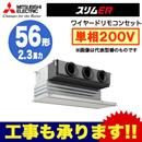 【今なら2000円キャッシュバックキャンペーン中!】三菱電機 業務用エアコン 天井ビルトイン形スリムER シングル56形PDZ-ERMP56SGV(2.3馬力 単相200V ワイヤード)