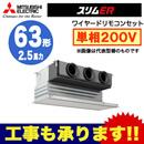 【今なら2000円キャッシュバックキャンペーン中!】三菱電機 業務用エアコン 天井ビルトイン形スリムER シングル63形PDZ-ERMP63SGV(2.5馬力 単相200V ワイヤード)