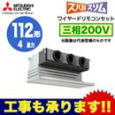 三菱電機 業務用エアコン 天井ビルトイン形ズバ暖スリム シングル112形PDZ-HRMP112GV(4馬力 三相200V ワイヤード)