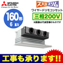 三菱電機 業務用エアコン 天井ビルトイン形ズバ暖スリム シングル160形PDZ-HRMP160GV(6馬力 三相200V ワイヤード)