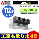 【今なら2000円キャッシュバックキャンペーン中!】三菱電機 業務用エアコン 天井ビルトイン形スリムZR シングル112形PDZ-ZRMP112GV(4馬力 三相200V ワイヤレス)
