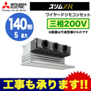【今なら2000円キャッシュバックキャンペーン中!】三菱電機 業務用エアコン 天井ビルトイン形スリムZR シングル140形PDZ-ZRMP140GV(5馬力 三相200V ワイヤード)