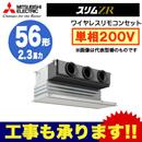 三菱電機 業務用エアコン 天井ビルトイン形スリムZR シングル56形PDZ-ZRMP56SGV(2.3馬力 単相200V ワイヤレス)