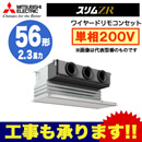 三菱電機 業務用エアコン 天井ビルトイン形スリムZR シングル56形PDZ-ZRMP56SGV(2.3馬力 単相200V ワイヤード)