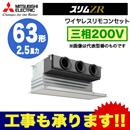【今なら2000円キャッシュバックキャンペーン中!】三菱電機 業務用エアコン 天井ビルトイン形スリムZR シングル63形PDZ-ZRMP63GV(2.5馬力 三相200V ワイヤレス)