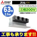【今なら2000円キャッシュバックキャンペーン中!】三菱電機 業務用エアコン 天井ビルトイン形スリムZR シングル63形PDZ-ZRMP63GV(2.5馬力 三相200V ワイヤード)