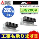 三菱電機 業務用エアコン 天井ビルトイン形スリムER 同時ツイン280形PDZX-ERP280GV(10馬力 三相200V ワイヤレス)