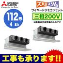 三菱電機 業務用エアコン 天井ビルトイン形ズバ暖スリム 同時ツイン112形PDZX-HRMP112GV(4馬力 三相200V ワイヤード)
