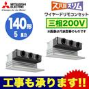 三菱電機 業務用エアコン 天井ビルトイン形ズバ暖スリム 同時ツイン140形PDZX-HRMP140GV(5馬力 三相200V ワイヤード)