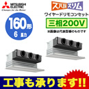 三菱電機 業務用エアコン 天井ビルトイン形ズバ暖スリム 同時ツイン160形PDZX-HRMP160GV(6馬力 三相200V ワイヤード)