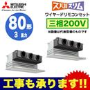 三菱電機 業務用エアコン 天井ビルトイン形ズバ暖スリム 同時ツイン80形PDZX-HRMP80GV(3馬力 三相200V ワイヤード)