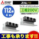 【今なら2000円キャッシュバックキャンペーン中!】三菱電機 業務用エアコン 天井ビルトイン形スリムZR 同時ツイン112形PDZX-ZRMP112GV(4馬力 三相200V ワイヤード)