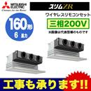 三菱電機 業務用エアコン 天井ビルトイン形スリムZR 同時ツイン160形PDZX-ZRMP160GV(6馬力 三相200V ワイヤレス)