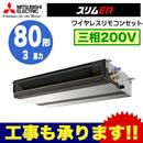 【今なら2000円キャッシュバックキャンペーン中!】三菱電機 業務用エアコン 天井埋込形スリムER シングル80形PEZ-ERMP80DV(3馬力 三相200V ワイヤレス)