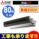 【今なら2000円キャッシュバックキャンペーン中!】三菱電機 業務用エアコン 天井埋込形スリムER シングル80形PEZ-ERMP80SDV(3馬力 単相200V ワイヤレス)