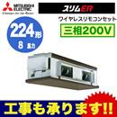 【今なら2000円キャッシュバックキャンペーン中!】三菱電機 業務用エアコン 天井埋込形スリムER シングル224形PEZ-ERP224BV(8馬力 三相200V ワイヤレス)