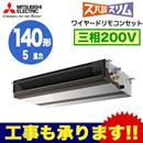 三菱電機 業務用エアコン 天井埋込形ズバ暖スリム シングル140形PEZ-HRMP140DV(5馬力 三相200V ワイヤード)